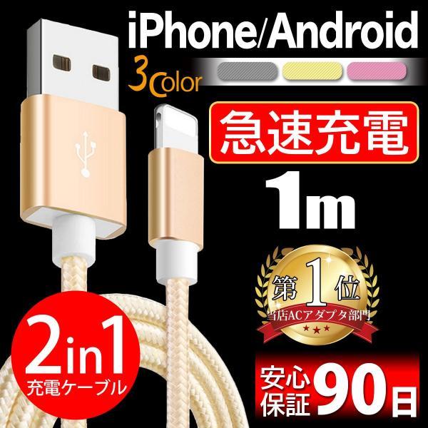 iPhone Android スマホ タブレッド 充電ケーブル 夢の様な多機能 一体型LM端子 急速2.4A 充電 データ転送 USBケーブル 特許取得技術