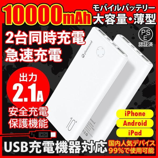 モバイルバッテリー大容量iPhoneアンドロイド対応軽量薄型10000mAh3台同時充電 2A急速充電セール
