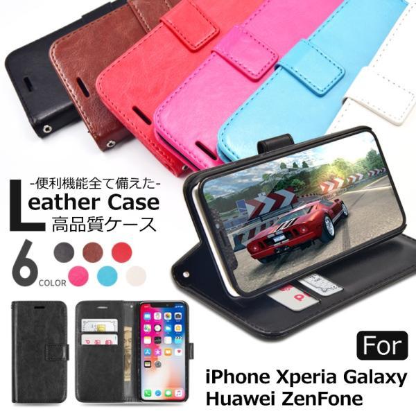 iPhone8 ケース 手帳型 Android Xperia Galaxy Huawei ZenFone iPhone7 iPhone6 iPhone6s Plus 対応 スマホケース おしゃれ 財布 横開き カバー|i-concept