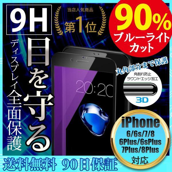 iPhone 強化ガラスフィルム 保護フィルム ブルーライトカット iPhone8 iPhone7 iPhone6 Plus 対応 フィルム 全面保護 PET3Dソフトエッジ i-concept