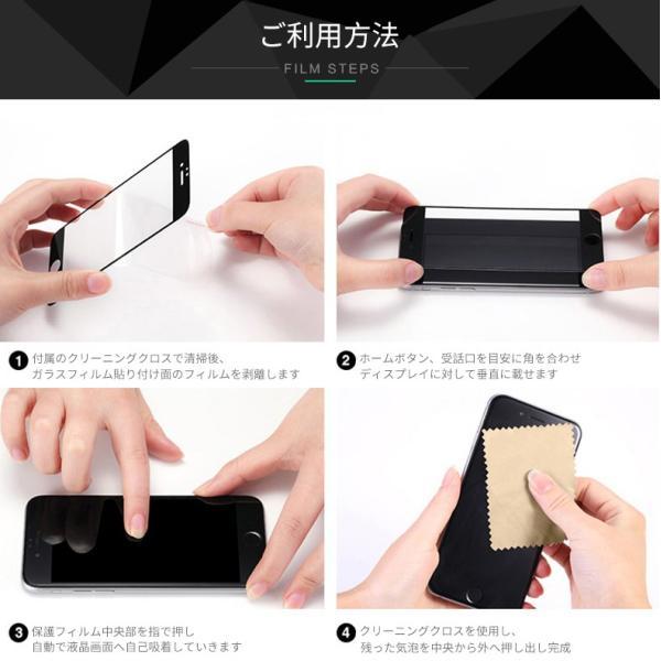 iPhone 強化ガラスフィルム 保護フィルム ブルーライトカット iPhone8 iPhone7 iPhone6 Plus 対応 フィルム 全面保護 PET3Dソフトエッジ i-concept 17