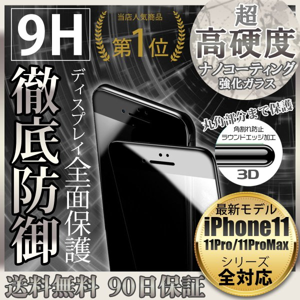 iPhone 保護フィルム iPhone8 保護ガラス iPhone6s iPhone7 iPhonex 保護シート iPhone6 Plus フィルム 全面|i-concept