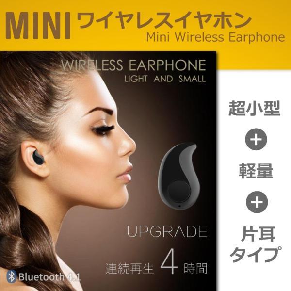 ワイヤレス イヤホン Bluetooth イヤホンマイク iPhone X 8 7 Plus Android イヤホン ハンズフリー 高音質 ブルートゥース 4.1|i-concept|04
