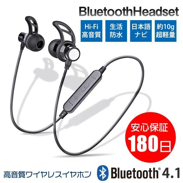 【期間限定半額】ワイヤレス イヤホン bluetooth 高音質 両耳 iPhone X 8 7 Plus Android ブルートゥース 4.1 ヘッドセット 軽量 ステレオ|i-concept
