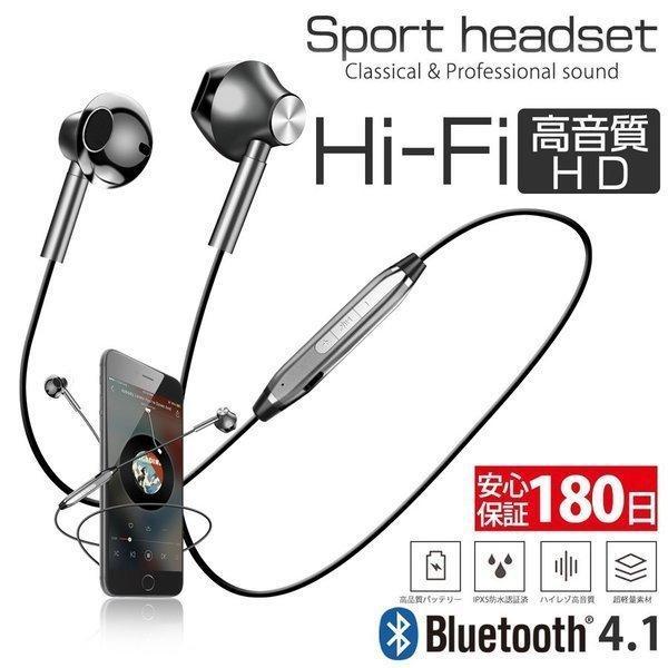ワイヤレス イヤホン bluetooth 高音質 apt-X 両耳 iPhone X 8 7 Plus Android ブルートゥース 4.1 軽量 ステレオ アルミ マイク搭載|i-concept