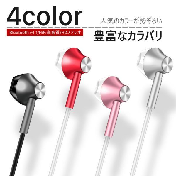 ワイヤレス イヤホン bluetooth 高音質 apt-X 両耳 iPhone X 8 7 Plus Android ブルートゥース 4.1 軽量 ステレオ アルミ マイク搭載|i-concept|06