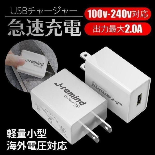 ACアダプターiPhoneUSB充電器高速充電急速同時充電器海外対応iPadスマホタブレットAndroid各種対応コンセントPS