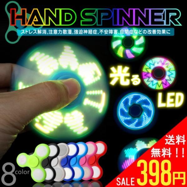 ハンドスピナー Hand spinner 光る LED ICチップ搭載 18パターンの図柄に変化 軽量 知育玩具 ストレス解消 子供 おもちゃ 特価セール|i-concept