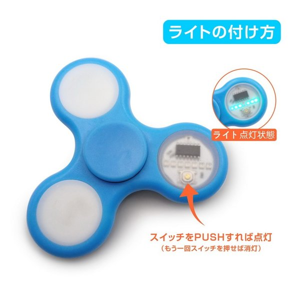 ハンドスピナー Hand spinner 光る LED ICチップ搭載 18パターンの図柄に変化 軽量 知育玩具 ストレス解消 子供 おもちゃ 特価セール|i-concept|04