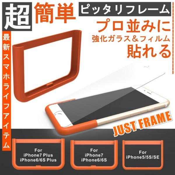 iPhone 保護フィルム 強化ガラスフィルム 簡単貼り付け ピッタリフレーム iPhone6s iPhone7 iPhoneSE スマホ|i-concept