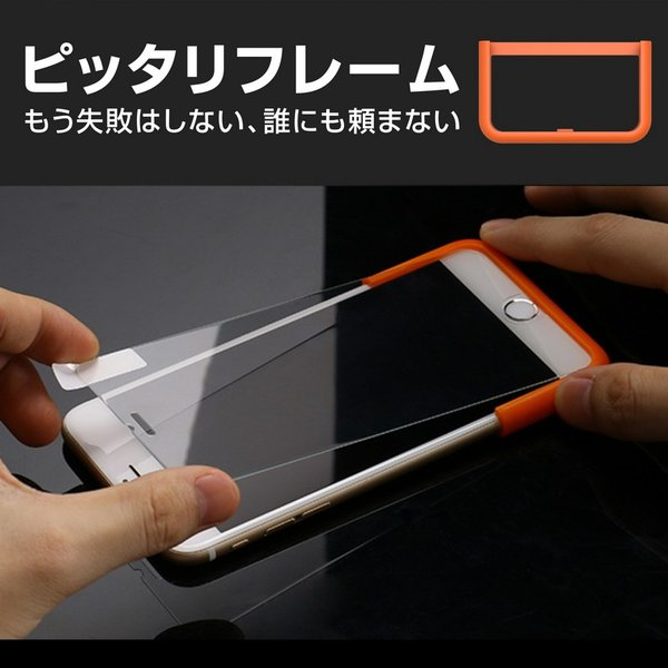 iPhone 保護フィルム 強化ガラスフィルム 簡単貼り付け ピッタリフレーム iPhone6s iPhone7 iPhoneSE スマホ|i-concept|02