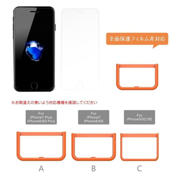 iPhone 保護フィルム 強化ガラスフィルム 簡単貼り付け ピッタリフレーム iPhone6s iPhone7 iPhoneSE スマホ|i-concept|04