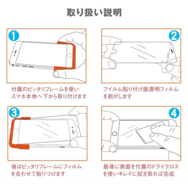 iPhone 保護フィルム 強化ガラスフィルム 簡単貼り付け ピッタリフレーム iPhone6s iPhone7 iPhoneSE スマホ|i-concept|06