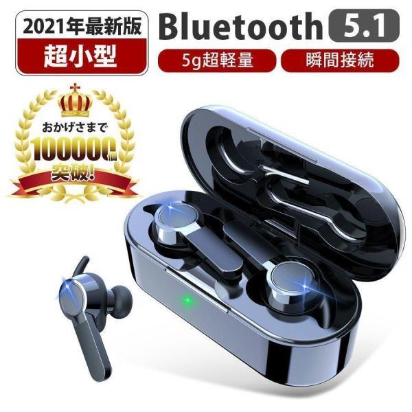 ワイヤレスイヤホンBluetooth5.1ブルートゥースイヤホン高音質自動ペアリング両耳片耳マイク付き長時間軽量長期安全保障iP