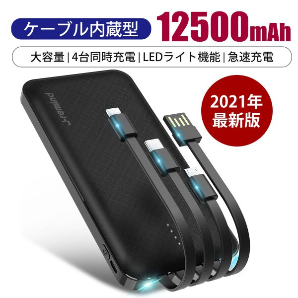 モバイルバッテリーiPhone大容量軽量12200mAh小型急速充電PSE認証済残量表示4台同時充電携帯充電器iPhoneiPa