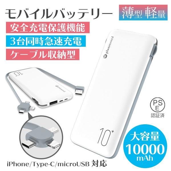 モバイルバッテリー大容量軽量薄型10000mAh3台同時充電PSEスマホ携帯充電器iPhone11XsMAXXR8Android