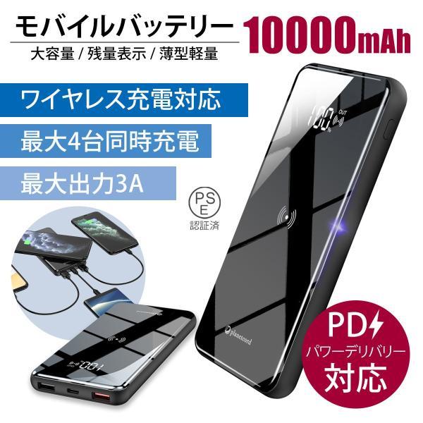 モバイルバッテリー大容量ワイヤレス薄型10000mAh4台同時充電PSEワイヤレス充電iPhone11XsMAXXR8Andro