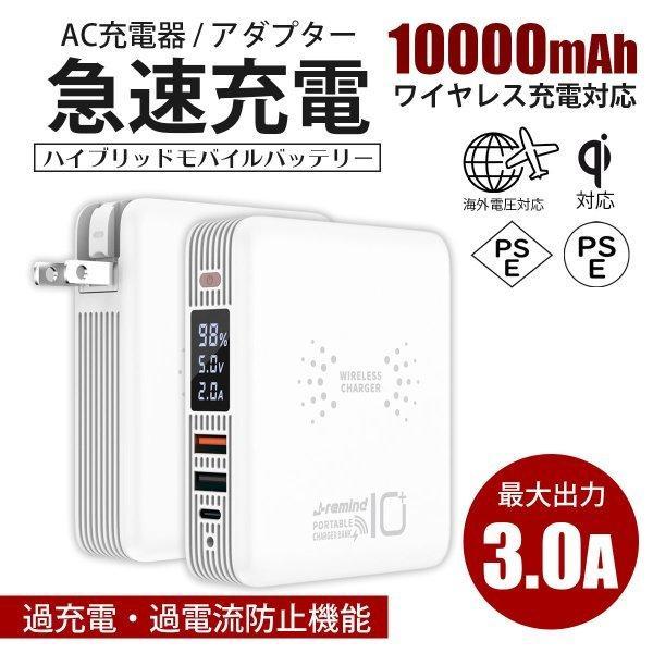 モバイルバッテリー10000mAhQiワイヤレス充電器ACアダプターiPhoneAndroid3in1大容量無線充電急速充電2U