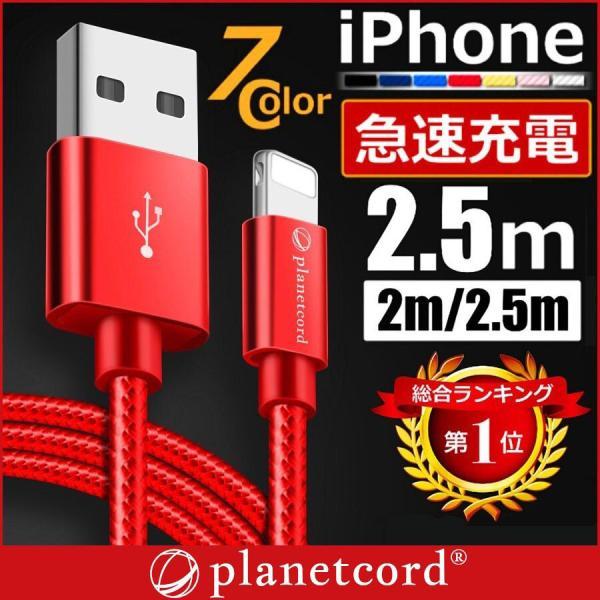 iPhone充電ケーブル充電器コード2m2.5m急速充電断線防止強化素材iPhone11iPhoneXiPhone各種モバイルバ