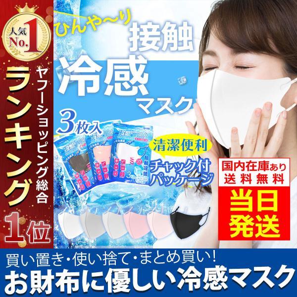 マスク夏用ひんやりマスク冷感マスク洗える冷感涼感ひんやり抗菌3枚セット大人用立体花粉対策在庫あり母の日父の日プレゼントセール