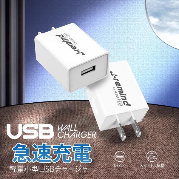 ACアダプターiPhoneUSB充電器高速充電iPadスマホタブレットAndroid各種対応コンセントiPhone1211se2
