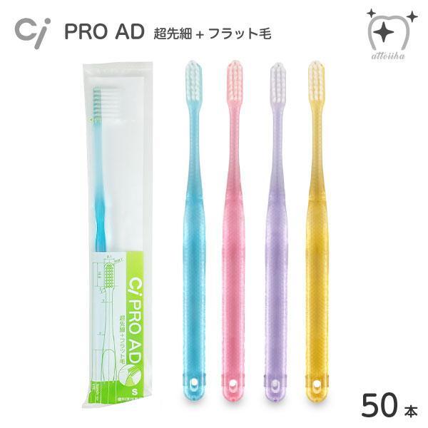 歯ブラシ Ci PRO AD 超先細 S やわらかめ 50本 メール便送料無料