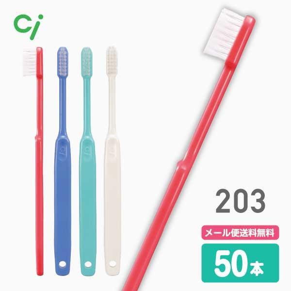 歯ブラシ Ci203 S やわらかめ 50本 メール便で送料無料