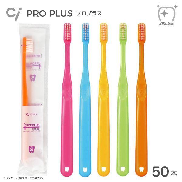 歯ブラシ Ci Ci PRO PLUS プロプラス 50本 送料無料※一部地域除く