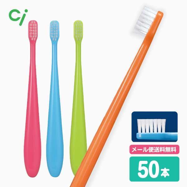 歯ブラシ Ci ミニ ミディ 50本 メール便送料無料