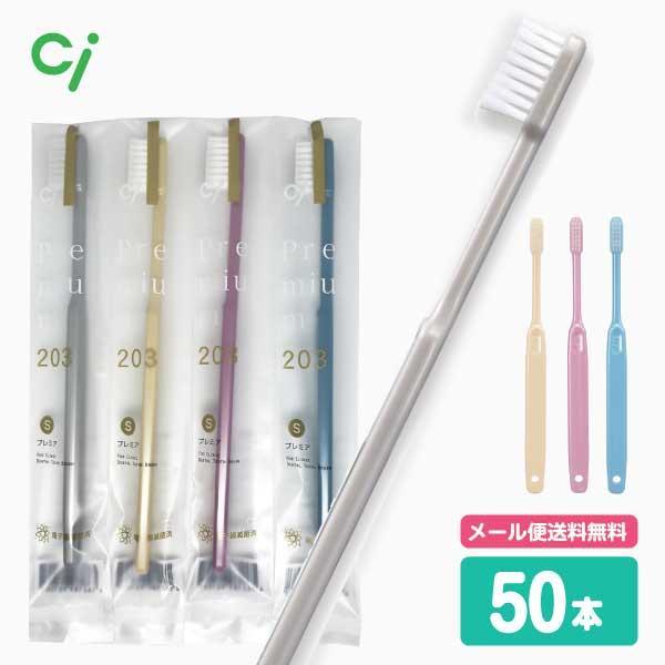 歯ブラシ Ci 203 Premium プレミア S やわらかめ 50本 送料無料