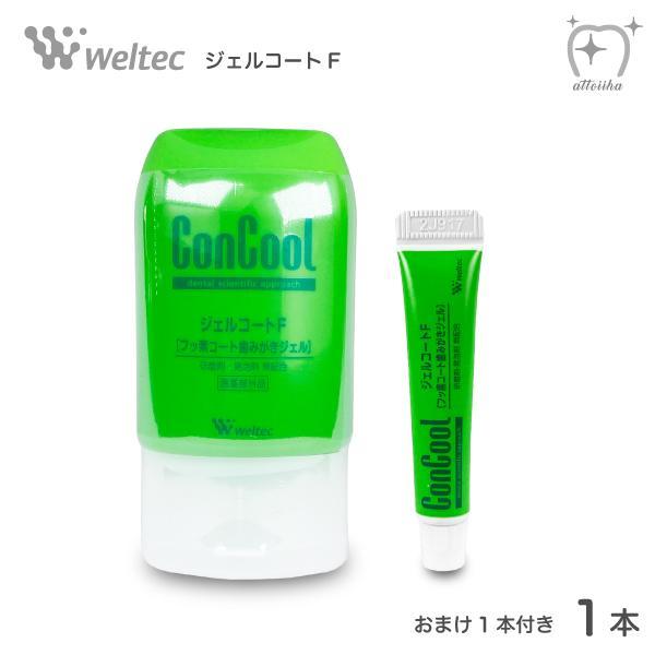 歯みがき粉ConCoolコンクールジェルコートF90g1本+サンプル5g1本おまけ(YM)他製品同梱不可