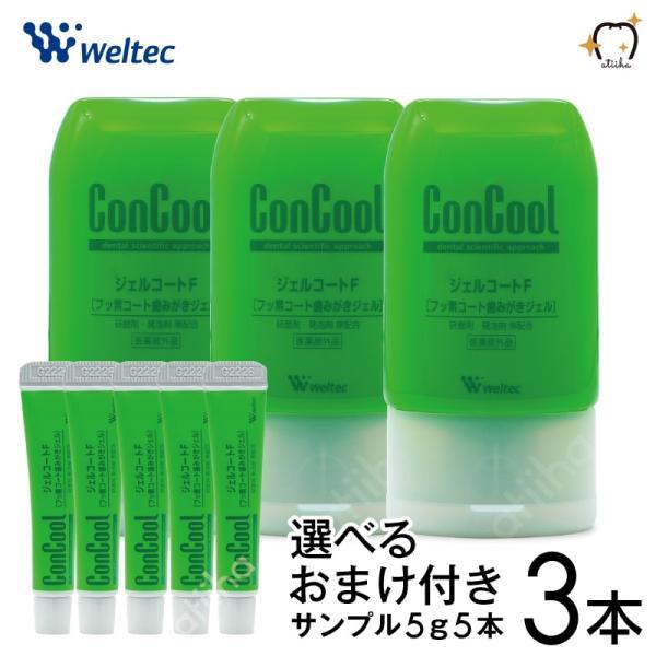 歯磨き粉薬用歯磨剤ConCoolコンクールジェルコートF90g3本おまけ付き3本