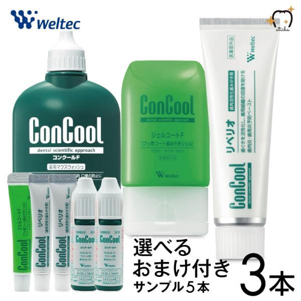 歯周病予防3本セットConCoolコンクールコンクールF(1本)+ジェルコートF(1本)+リペリオ(1本)+サンプル3本おまけ付