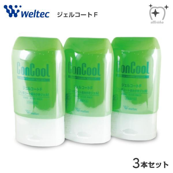 歯磨き粉薬用歯磨剤ConCoolコンクールジェルコートF90g3本