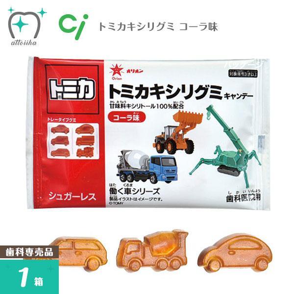 トミカキシリグミ オリオン コーラ味 歯科専売 キシリトール100% 1箱(6粒×10袋)