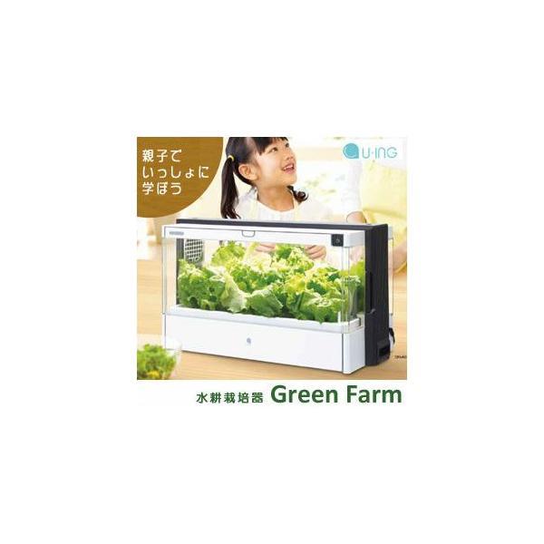 水耕栽培器 Green Farm グリーンファーム UH-A01E ユーイング