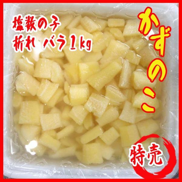 かずの子 特選品 かずのこ カズノコ 塩数の子 折れ バラ1kg