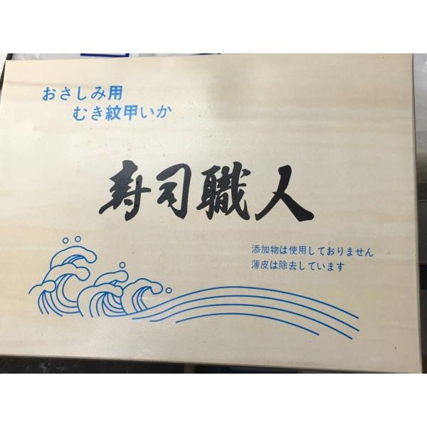 むき紋甲イカ 1kg     3枚入 生食用