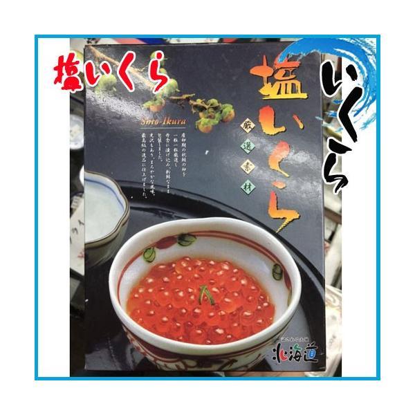 お歳暮) 塩いくら 500g  北海道産 イクラ 化粧箱入