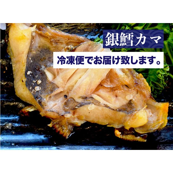 お試し 同梱にオススメ品 高級魚 銀ダラ カマ 1個100-200g前後 稀少★築地|i-ichiba|03