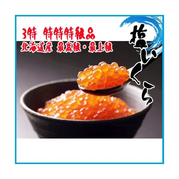 お歳暮) 塩いくら 1kg 3特 北海道産 最高級・最上級 1kg 3特 特特特級品 化粧箱入|i-ichiba
