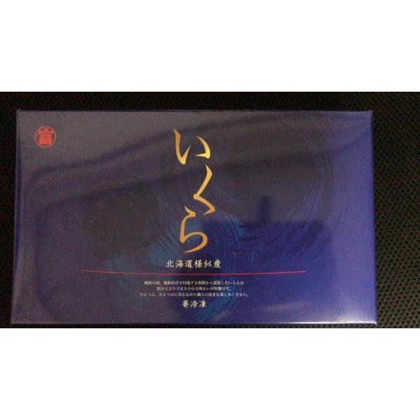 お歳暮) 塩いくら 1kg 3特 北海道産 最高級・最上級 1kg 3特 特特特級品 化粧箱入|i-ichiba|04