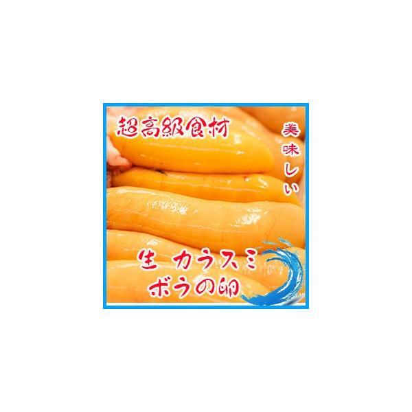 【超高級食材】 生 カラスミ 300g    約1腹  ボラの卵 からすみ