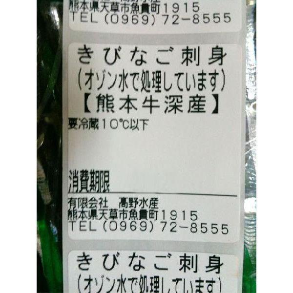 同梱にオススメ品 熊本産 きびなご刺身(約18枚入 1パック) キビナゴ 刺身|i-ichiba|02