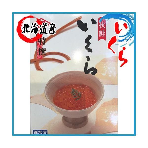 お歳暮)   秋鮭卵 塩いくら   1kg    北海道産   化粧箱入