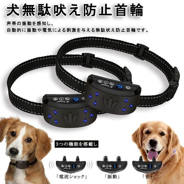 犬無駄吠え防止首輪 しつけ用首輪 充電式 吠え防止 むだぼえ矯正 犬トレーニング 静電ショック 振動 ビープ音を搭載 感度7段階調節 小型 中型 大型 i-labo 02