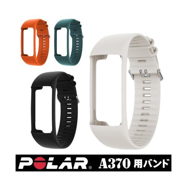 d015f70c2d 【Polar(ポラール)】A370専用 替え用 交換用 リストストラップ リストバンド ...