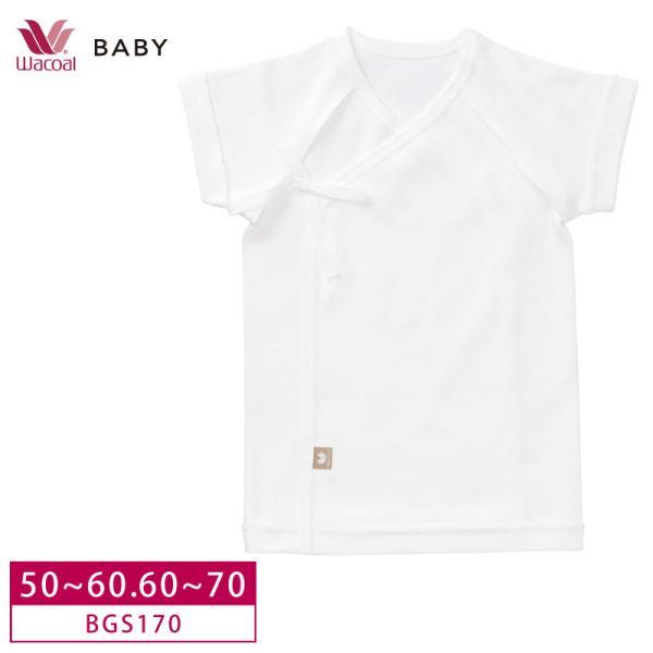 ワコール wacoal ワコールベビー BABY ベビー 短肌着 無地 日本製 綿100% BGS170