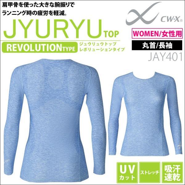 ワコール JAY401 CW-X レディース JYURYUトップ ラウンドネック 長袖 送料無料|i-may