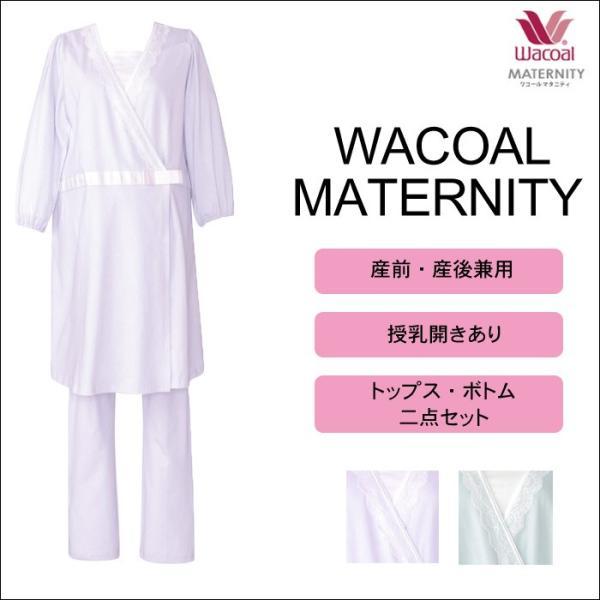 ワコール マタニティ パジャマ 産前 産後 兼用 授乳開き付き 全開可能